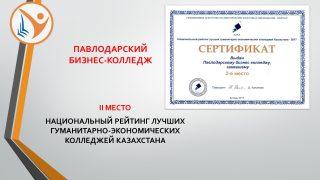 best_22112017 (56)