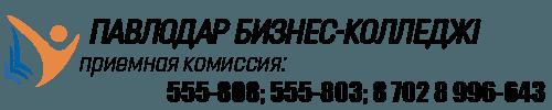 Официальный сайт Павлодарского бизнес-колледжа Logo