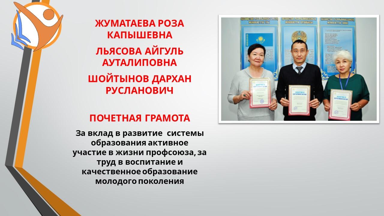best-20112018 (3)